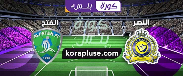 مباراة النصر والفتح الدوري السعودي الممتاز 18-10-2020