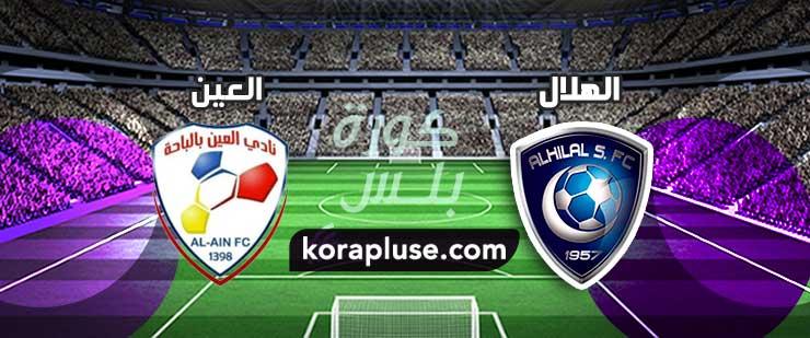 مباراة الهلال والعين الدوري السعودي الممتاز 17-10-2020