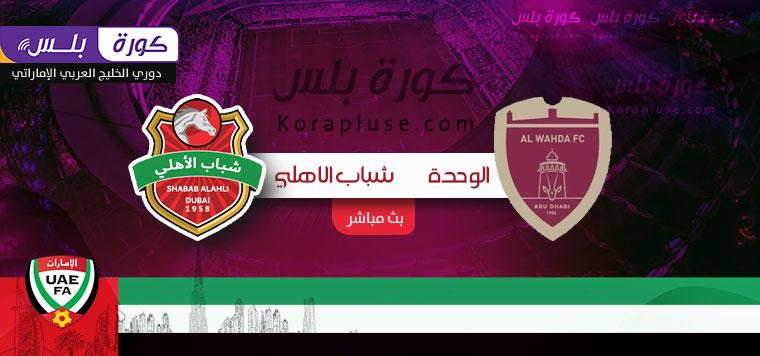 مباراة الوحدة وشباب الاهلي تعليق فارس عوض دوري الخليج العربي الاماراتي