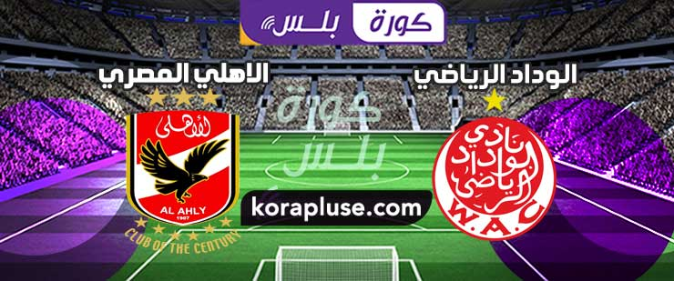 اهداف مباراة الوداد الرياضي والاهلي المصري نصف نهائي دوري ابطال افريقيا 23-10-2020