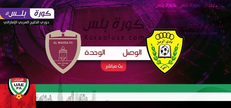 اهداف مباراة الوصل والوحدة كاس الخليج العربي الاماراتي 09-10-2020