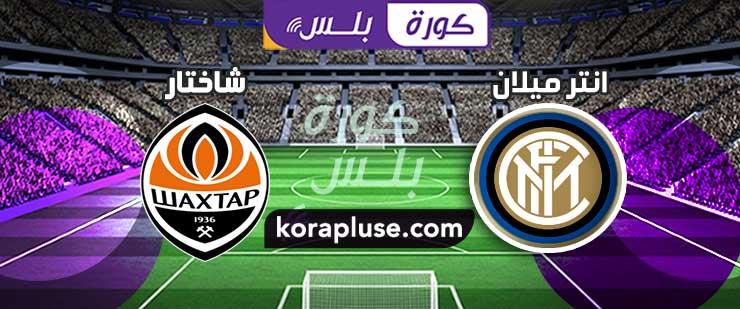 مباراة انتر ميلان وشاختار بث مباشر دوري ابطال اوروبا 09-12-2020