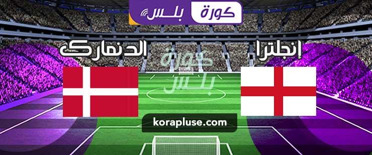 اهداف مباراة انجلترا والدنمارك دوري الامم الاوروبية 14-10-2020