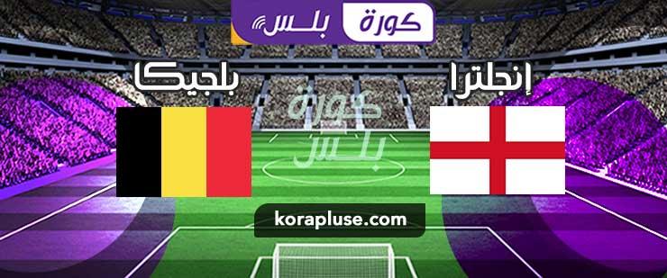 اهداف مباراة بلجيكا وانجلترا تعليق رؤوف خليف دوري الامم الاوروبية 15-11-2020