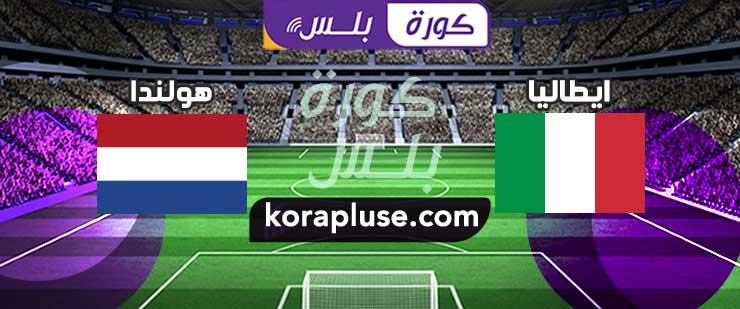مشاهدة مباراة ايطاليا وهولندا بث مباشر تعليق عصام الشوالي دوري الامم الاوروبية 14-10-2020