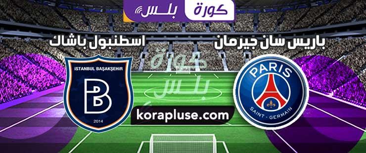 اهداف مباراة باريس سان جيرمان واسطنبول باشاك دوري ابطال اوروبا 09-12-2020