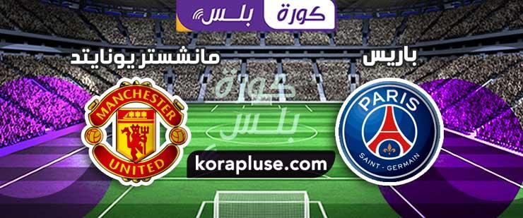 اهداف مباراة باريس سان جيرمان ومانشستر يونايتد بث مباشر دوري ابطال اوروبا 02-12-2020