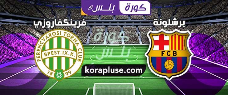 مباراة برشلونة وفرينكفاروزي دوري ابطال اوروبا 20-10-2020