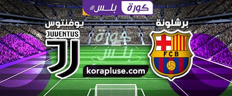 مباراة برشلونة ويوفنتوس تعليق عصام الشوالي دوري ابطال اوروبا 28-10-2020