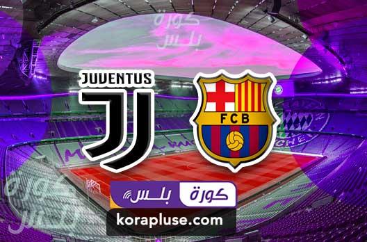 تشكيلة برشلونة ويوفنتوس الرسمية في مباراة اليوم
