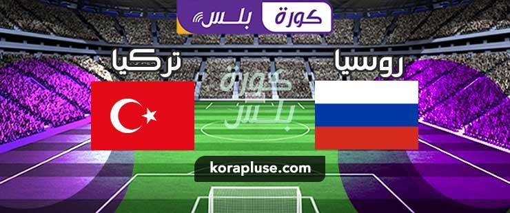 اهداف مباراة روسيا وتركيا دوري الامم الاوروبية 11-10-2020