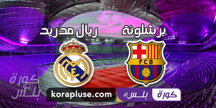 اهداف في مباراة برشلونة وريال مدريد في الدوري الاسباني