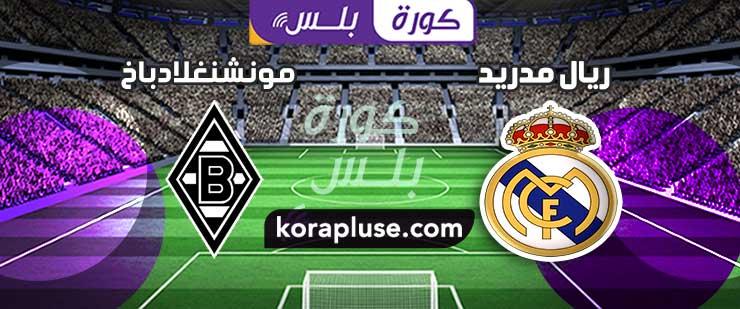 مشاهدة مباراة ريال مدريد وبوروسيا مونشنغلادباخ بث مباشر دوري ابطال اوروبا 27-10-2020