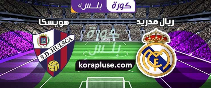 مباراة ريال مدريد وهويسكا بث مباشر الدوري الاسباني 06-02-2021