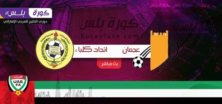 مباراة عجمان ضد اتحاد كلباء دوري الخليج العربي الاماراتي 23-10-2020