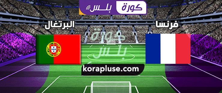 مباراة البرتغال وفرنسا تعليق عصام الشوالي دوري الامم الاوروبية 14-11-2020