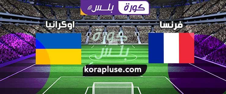 اهداف مباراة فرنسا واوكرانيا مباراة ودية 07-10-2020