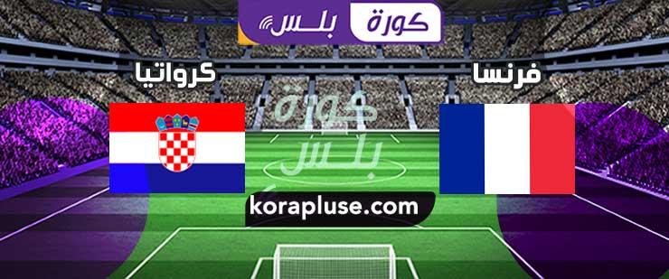 اهداف مباراة فرنسا وكرواتيا دوري الامم الاوروبية 14-10-2020