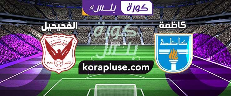 مباراة كاظمة والفحيحيل دوري stc الكويت 19-10-2020