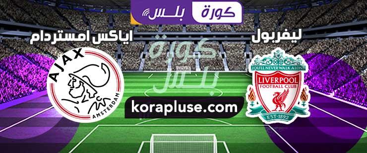 اهداف مباراة ليفربول واياكس امستردام تعليق عصام الشوالي دوري ابطال اوروبا 21-10-2020