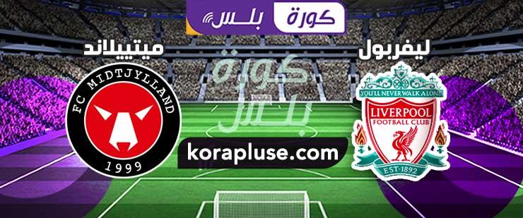 اهداف مباراة ليفربول وميتييلاند دوري ابطال اوروبا 09-12-2020