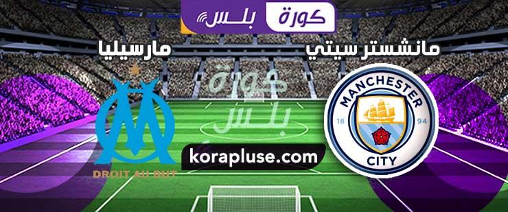 مباراة مانشستر سيتي ومارسيليا دوري ابطال اوروبا 09-12-2020