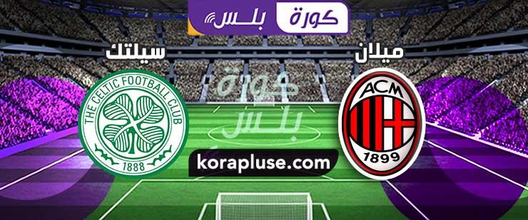 اهداف مباراة ميلان وسيلتك الدوري الاوروبي 22-10-2020