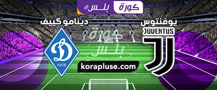 اهداف مباراة يوفنتوس ودينامو كييف بث مباشر دوري ابطال اوروبا 02-12-2020