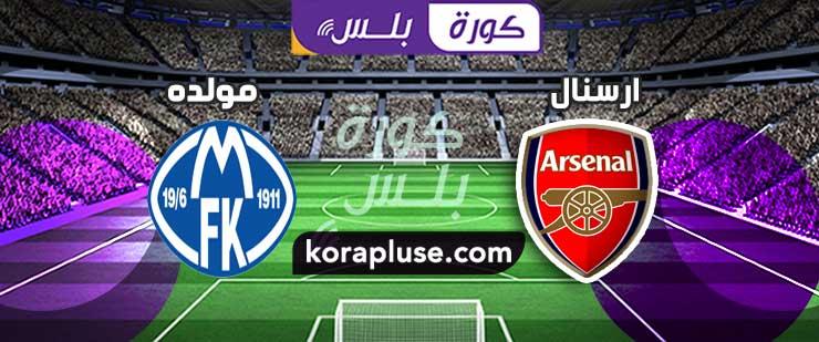 مباراة ارسنال ومولده الدوري الاوروبي 05-11-2020