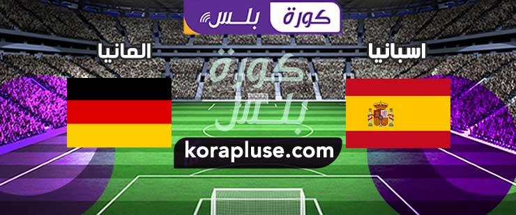 مباراة اسبانيا ضد المانيا دوري الامم الاوروبية 17-11-2020