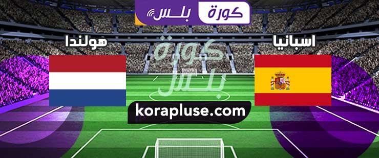 مشاهدة مباراة اسبانيا وهولندا بث مباشر مباراة ودية 11-11-2020