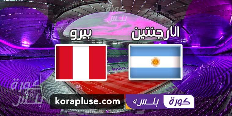 مباراة الارجنتين وبيرو تصفيات كاس العالم امريكا الجنوبية 18-11-2020