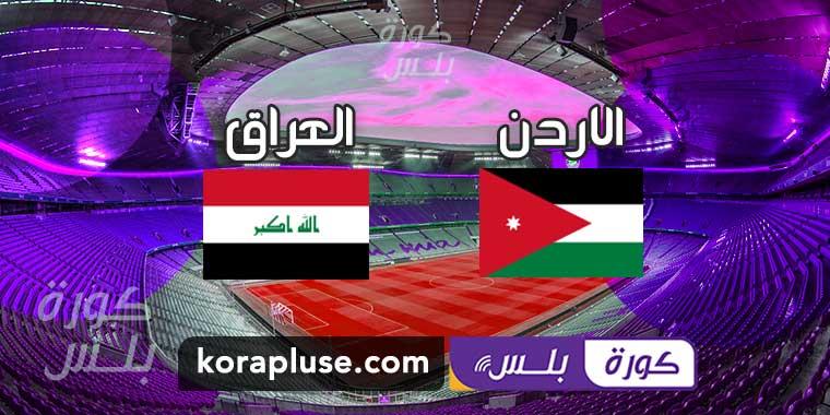 ملخص اهداف مباراة الاردن والعراق مباراة ودية 12-11-2020