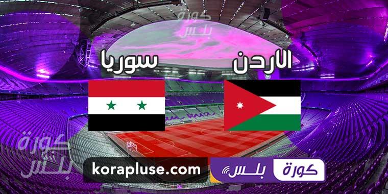 مشاهدة مباراة الاردن وسوريا مباراة ودية 16-11-2020