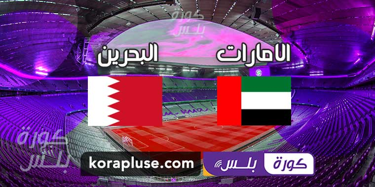 مباراة الامارات والبحرين تعليق فارس عوض مباراة ودية 16-11-2020
