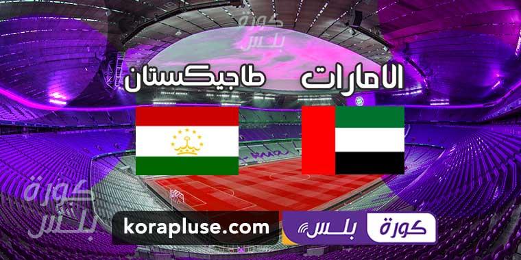 مباراة الامارات وطاجيكستان مباراة ودية 12-11-2020