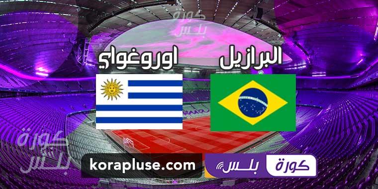 مباراة البرازيل واوروغواي تصفيات كاس العالم امريكا الجنوبية 18-11-2020
