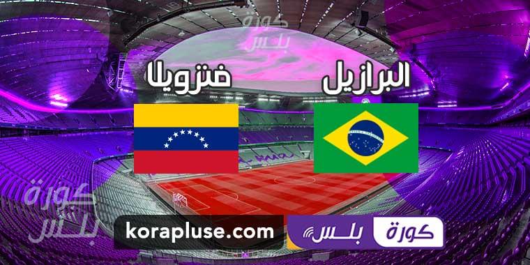 مباراة البرازيل وفنزويلا تصفيات كاس العالم امريكا الجنوبية 14-11-2020