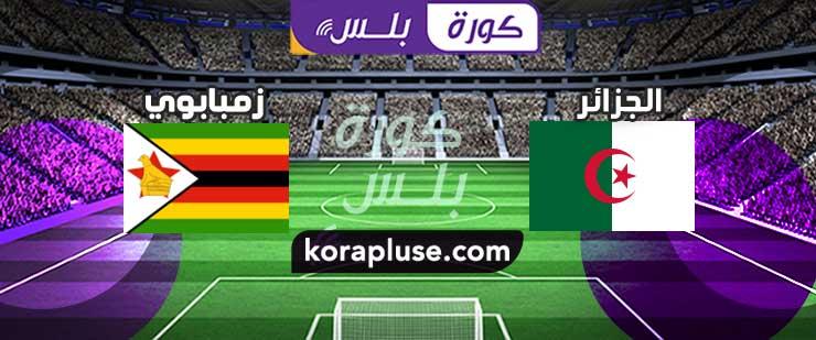 ملخص اهداف مباراة الجزائر وزمبابوي تصفيات كاس أمم أفريقيا 16-11-2020