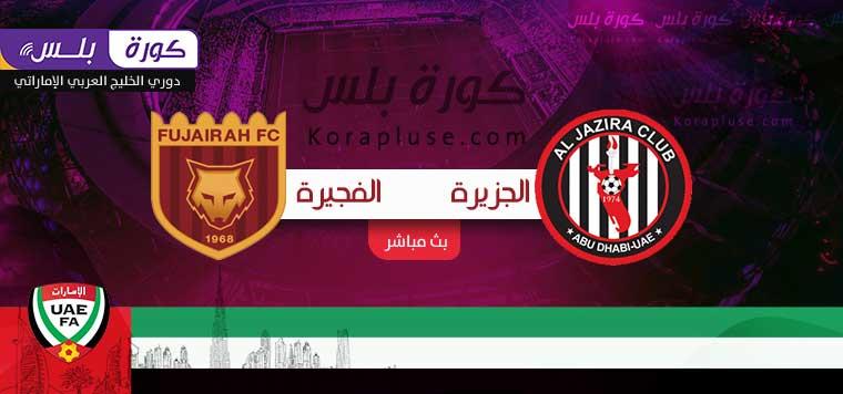 مباراة الجزيرة والفجيرة بث مباشر دوري الخليج العربي الاماراتي 15-03-2021