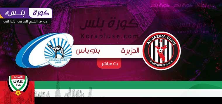 مباراة الجزيرة وبني ياس دوري الخليج العربي الاماراتي 3-11-2020