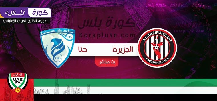 مباراة الجزيرة وحتا بث مباشر دوري الخليج العربي الاماراتي 11-03-2021