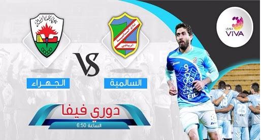 مباراة السالمية والجهراء بث مباشر الدوري الكويتي 29-11-2020