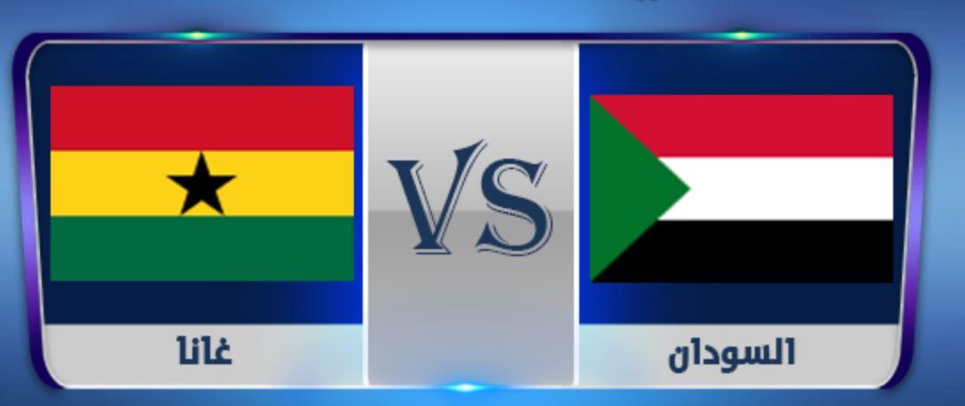 مشاهدة مباراة السودان وغانا بث مباشر تصفيات كاس امم افريقيا 17-11-2020