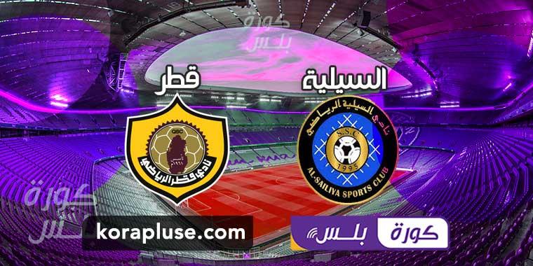 مباراة السيلية وقطر كاس Ooredoo قطر 10-11-2020