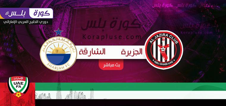 مباراة الشارقة والجزيرة بث مباشر دوري الخليج العربي الاماراتي 26-02-2021