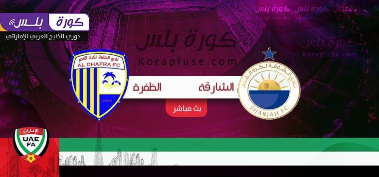 مباراة الشارقة والظفرة بث مباشر كاس رئيس الدولة الاماراتي 21-12-2020
