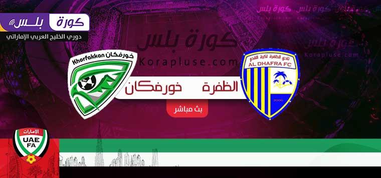 مباراة الظفرة وخورفكان دوري الخليج العربي الاماراتي 21-11-2020