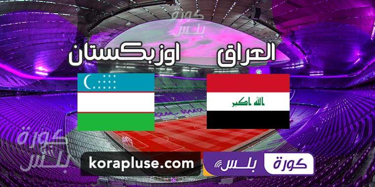 العراق يفوز على اوزبكستان بهدفين مقابل هدف في مباراة ودية