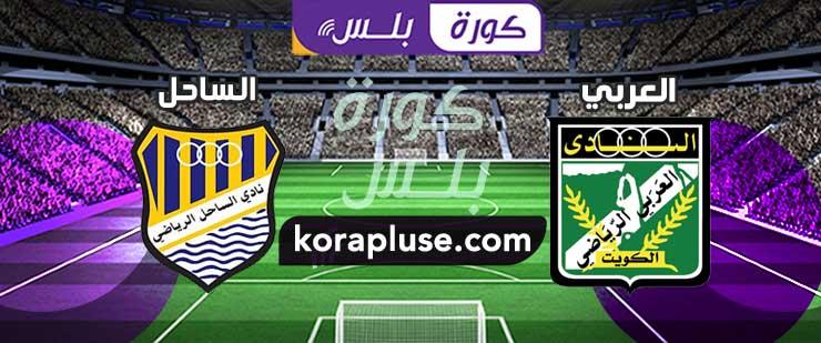 مباراة العربي والساحل بث مباشر الدوري الكويتي 19-11-2020